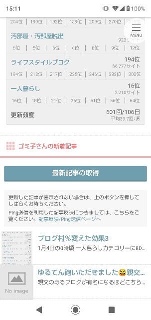 f:id:gomiko53:20200108152812j:plain