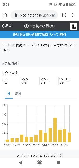 f:id:gomiko53:20200109060754j:plain