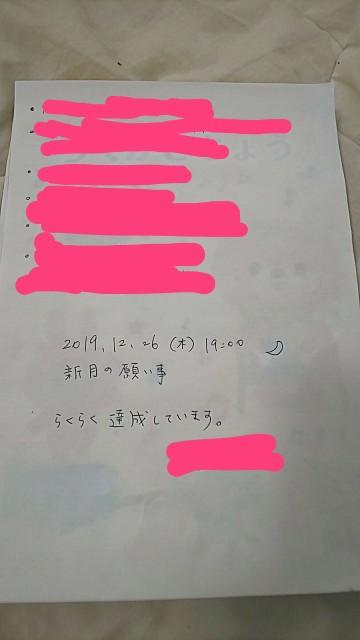 f:id:gomiko53:20200111215345j:plain
