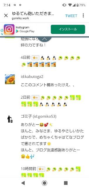 f:id:gomiko53:20200113071853j:plain