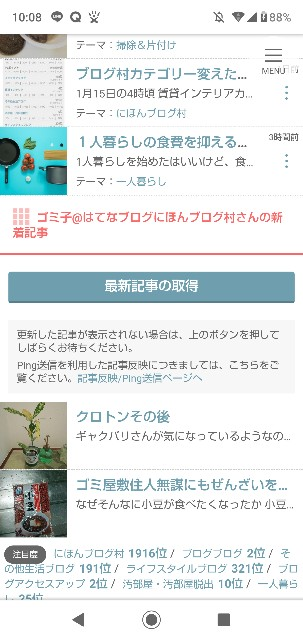 f:id:gomiko53:20200119101039j:plain