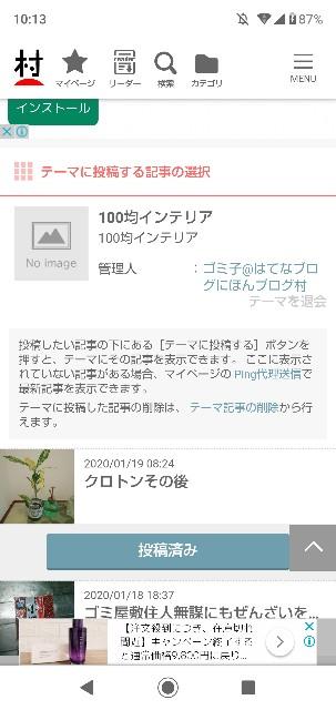 f:id:gomiko53:20200119101753j:plain
