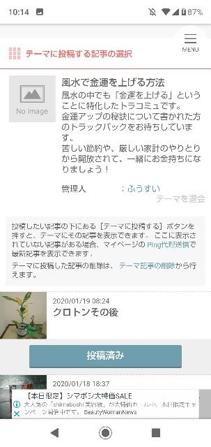 f:id:gomiko53:20200119101818j:plain