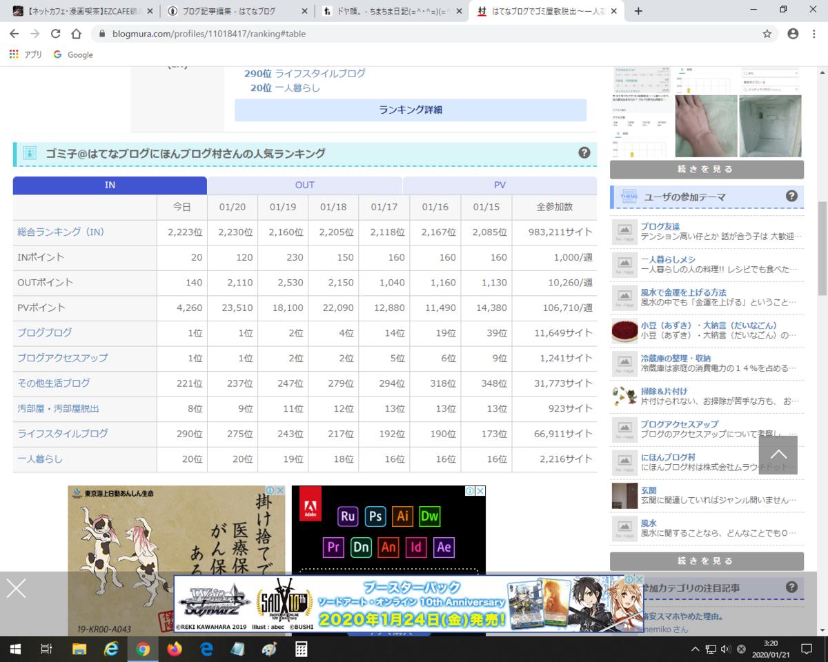 f:id:gomiko53:20200121032042p:plain