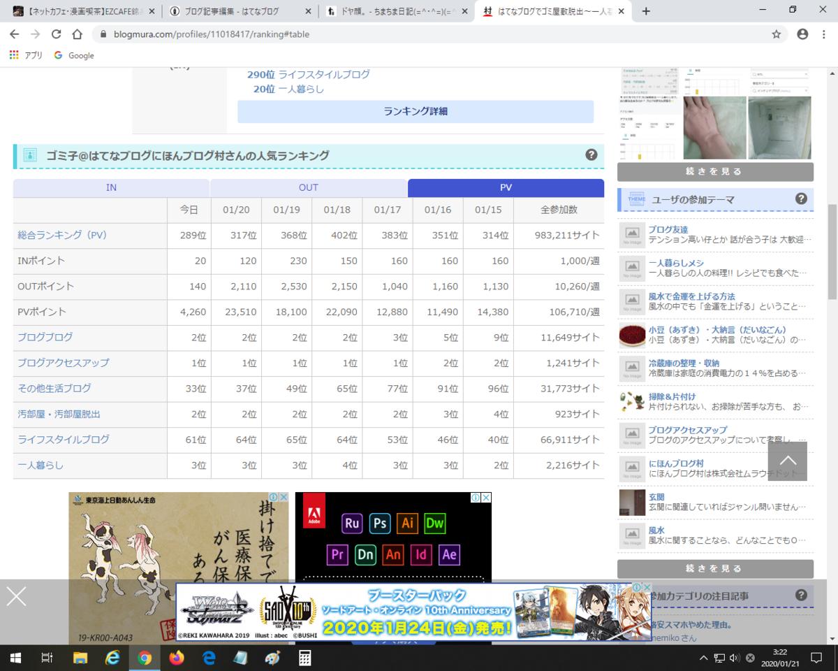 f:id:gomiko53:20200121032237p:plain