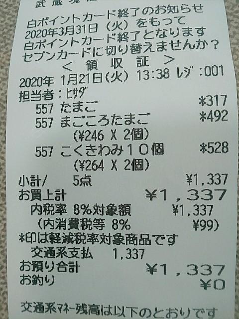 f:id:gomiko53:20200121142030j:plain