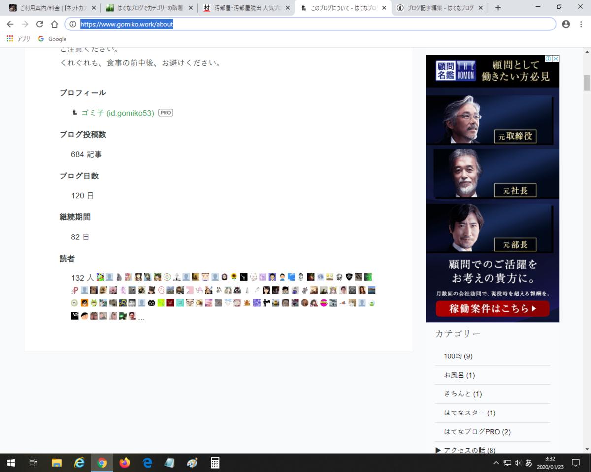 f:id:gomiko53:20200123033301p:plain