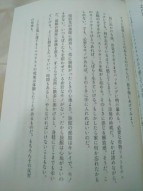 f:id:gomiko53:20200129085508j:plain