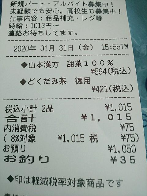 f:id:gomiko53:20200131155945j:plain