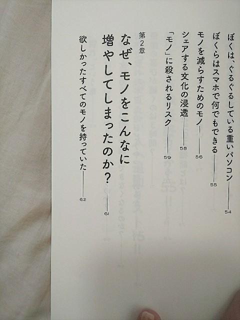 f:id:gomiko53:20200202124958j:plain
