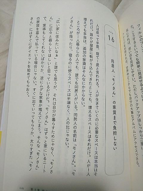 f:id:gomiko53:20200205034928j:plain