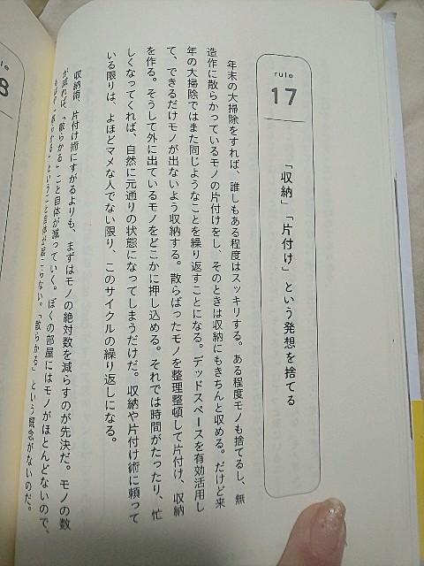 f:id:gomiko53:20200205034957j:plain