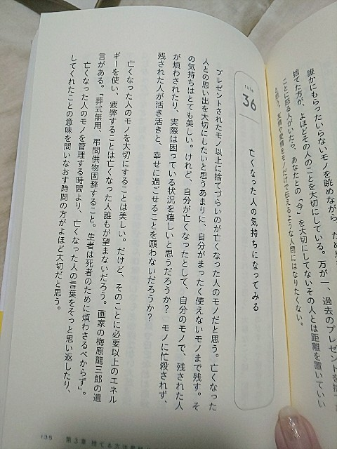 f:id:gomiko53:20200205035132j:plain
