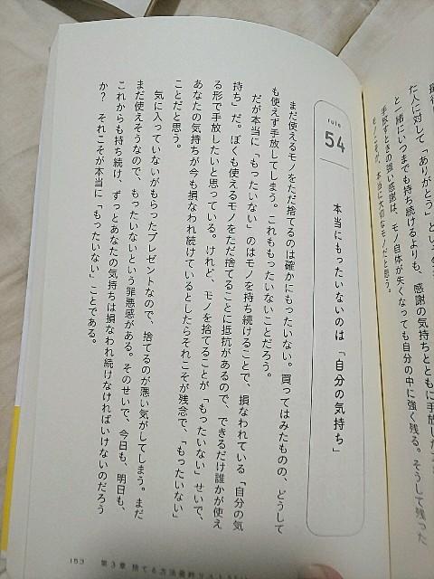 f:id:gomiko53:20200205035245j:plain