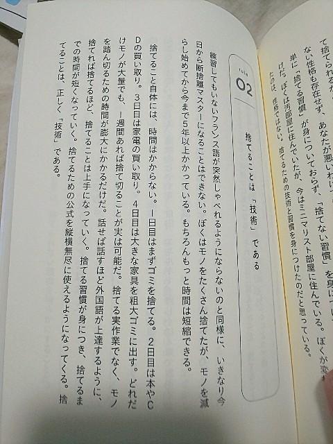 f:id:gomiko53:20200205035623j:plain