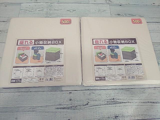 f:id:gomiko53:20200312101347j:plain