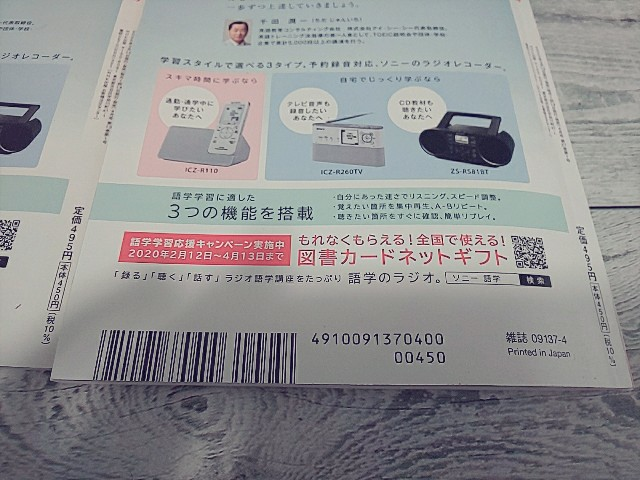f:id:gomiko53:20200318065733j:plain