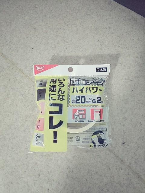 f:id:gomiko53:20200320181808j:plain