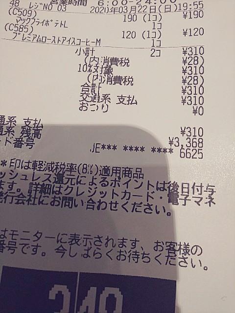 f:id:gomiko53:20200322203826j:plain