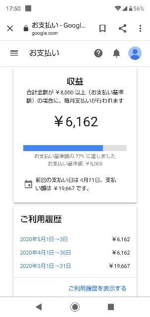 f:id:gomiko53:20200503175034j:plain