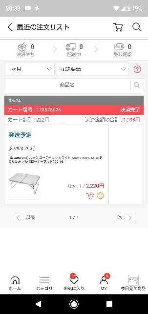 f:id:gomiko53:20200505203419j:plain