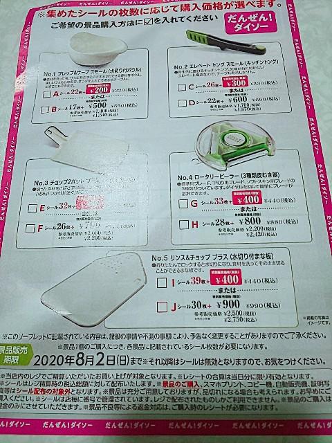 f:id:gomiko53:20200505210741j:plain