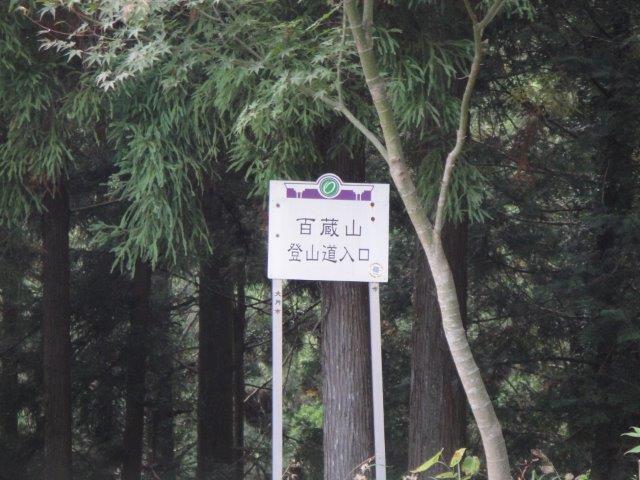 百蔵山入口