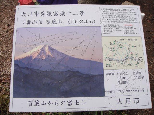 富士山も見える百蔵