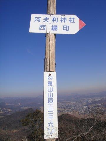 妙義山 大小山山頂
