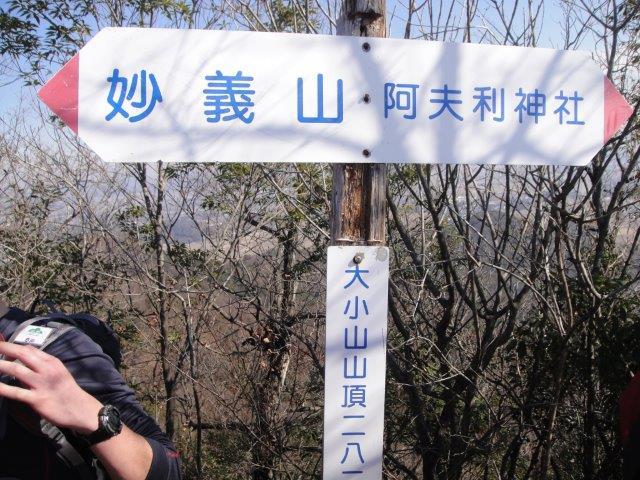 大小山 標識