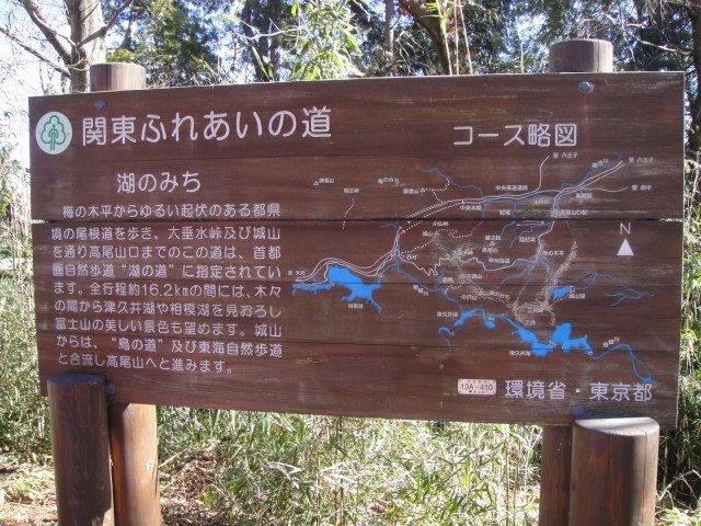 大洞山 関東ふれあいの道