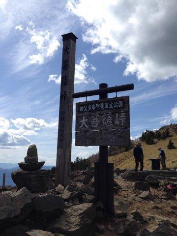 大菩薩峠 介山荘横