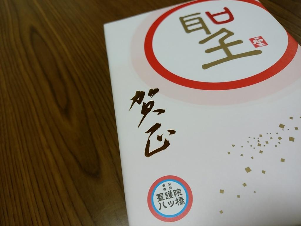 f:id:gon09hijiri:20180207220900j:plain