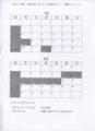 sporカレンダー