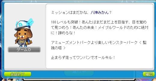 f:id:gonbemikan:20170801222129j:plain