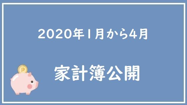 f:id:gonengomogenki:20200515162401j:plain