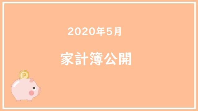 f:id:gonengomogenki:20200602160416j:plain