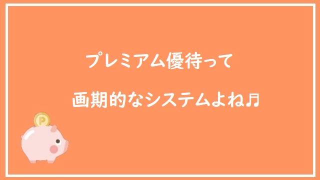 f:id:gonengomogenki:20200704162945j:plain