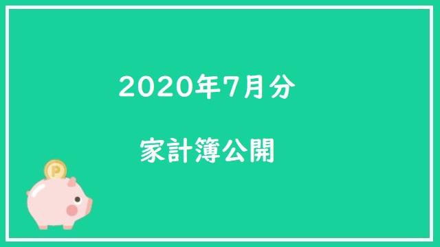 f:id:gonengomogenki:20200804155901j:plain