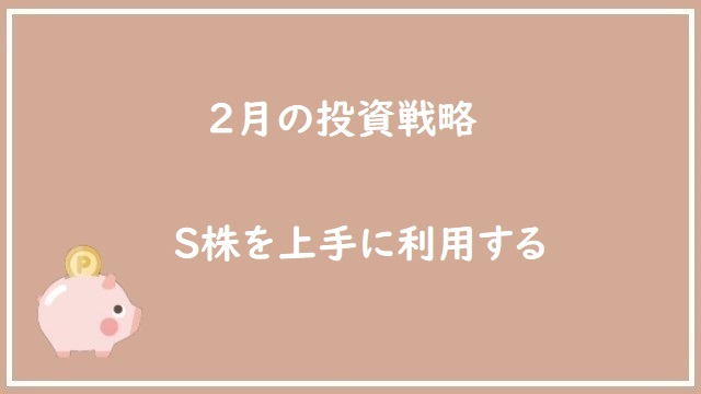 f:id:gonengomogenki:20210201142506j:plain