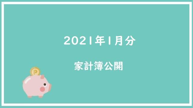 f:id:gonengomogenki:20210203095404j:plain