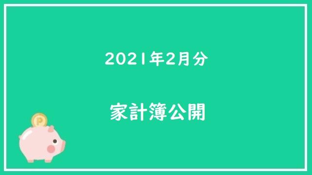 f:id:gonengomogenki:20210227164914j:plain
