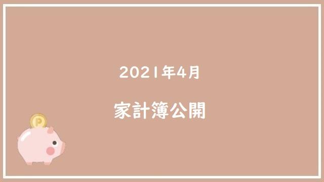 f:id:gonengomogenki:20210505152310j:plain