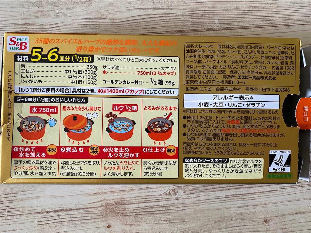 f:id:goninrokkyaku:20200709151441j:image