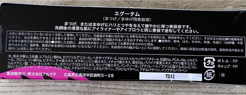 f:id:goninrokkyaku:20210306114003j:image