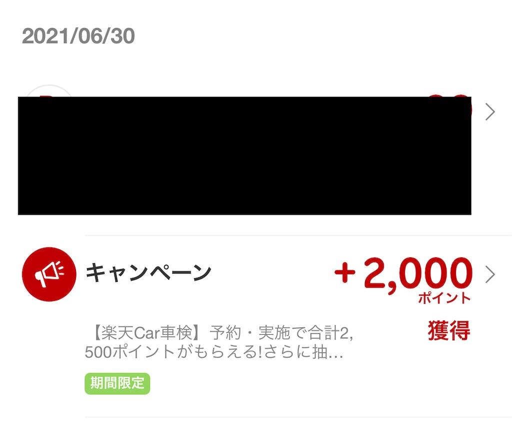 f:id:goninrokkyaku:20210729172943j:image