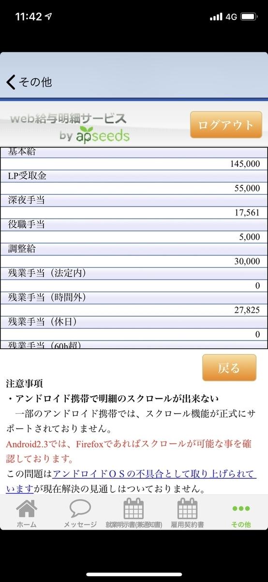 f:id:gonkota:20210126114808j:plain