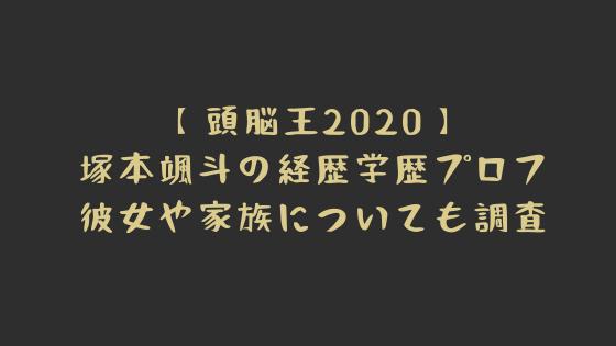 f:id:gonnabeagod:20200214125423p:plain