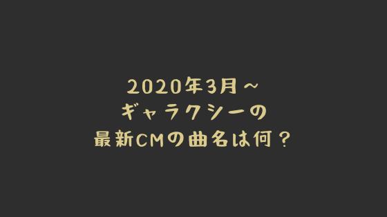 f:id:gonnabeagod:20200329123659p:plain