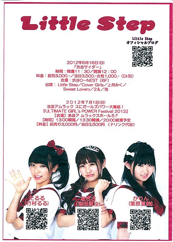 f:id:gonsuke08:20120615061719j:image
